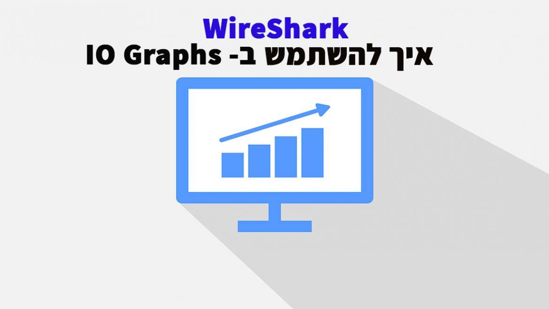 Wireshark – איך להשתמש ב- IO Graphs