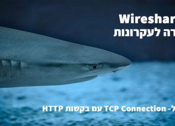 Wireshark – חזרה לעקרונות דוגמא ל- TCP Connection עם בקשות HTTP